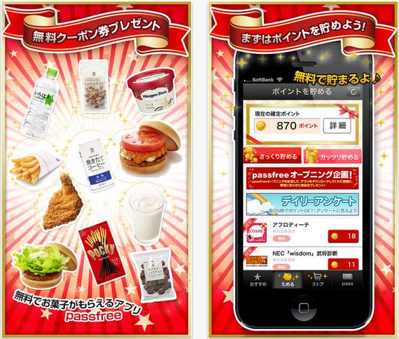 無料クーポン・スマフォアプリ