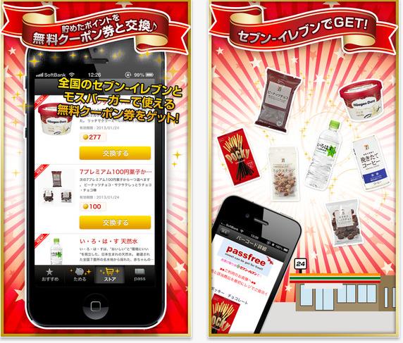 無料クーポンが貰えるアプリ