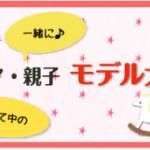 AEON(イオン)がママ・パパモデル・赤ちゃんモデルを大募集中!