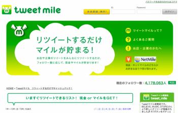 Tweetマイル|リツィートするだけでキャッシュバック!