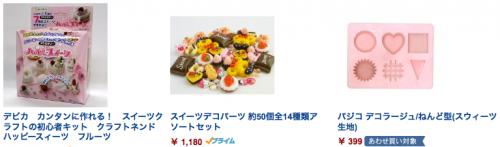 Amazon.co.jp__スイーツデコ__キッチンストア