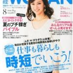 日経WOMAN8月号は、なんと「プチ稼」ぎを大特集!