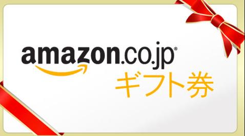 Amazonギフト券サンプル画像