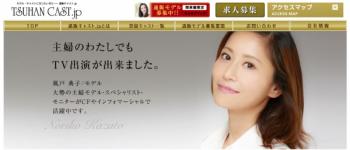 【番組出演】モデル・キャストになりたいなら【通販キャスト.jp】