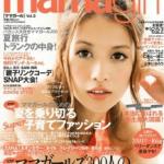 【親子で読モ!!】ママモデル・ベビー・キッズモデル募集情報!