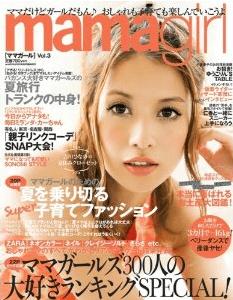 【ママモデル、キッズベビーモデル募集」mamagirl_-_ママガールのオフィシャルサイト