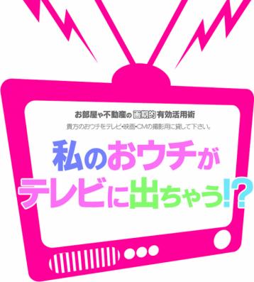 ロケーションハウス ロケハウス ロケ地募集.jp 私のおウチがテレビに出ちゃう!?貴方のおウチをテレビ・映画・CMの撮影用に貸してください。