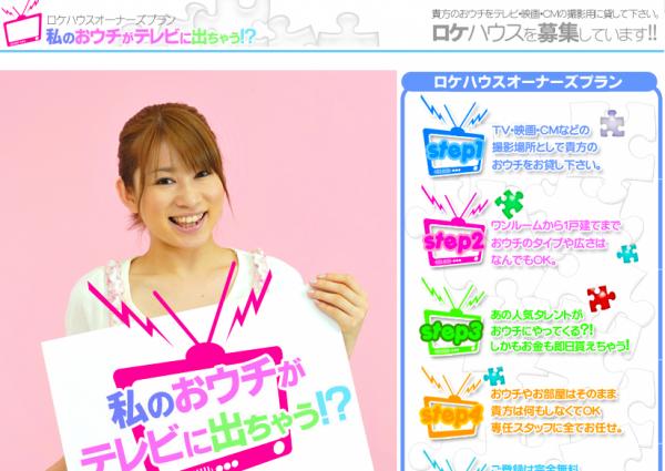 ロケーションハウス、ロケハウス、ハウススタジオ|ロケ地募集.jp|私のおウチがテレビに出ちゃう!?|