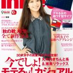 30代女性必見。人気雑誌が『読者モデル』を随時募集中!