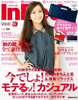 30代女性読者モデル募集:2013年9月号|InRed(インレッド)│宝島社の女性ファッション誌