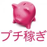 日本テレビ「深イイ話」で主婦のプチ稼ぎ/副業が紹介されました。