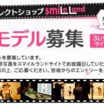 【ぽっちゃり読者モデル大募集!】ニッセン・スマイルランド