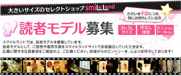 【ニッセン】読者モデル募集(大きいサイズ・ぽっちゃりモデル)