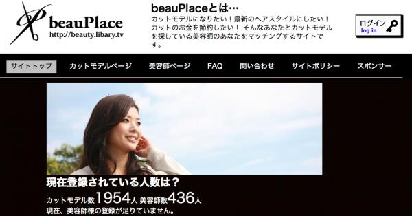 カットモデルマッチングサイト・アプリ紹介