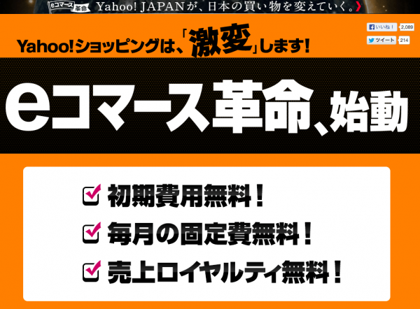 Yahoo_ショッピングは「激変」します! eコマース革命、始動!-2 (1)