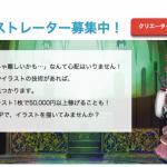 【完全在宅OK】イラストレーター大募集。イラスト1枚で5万円稼げる!?