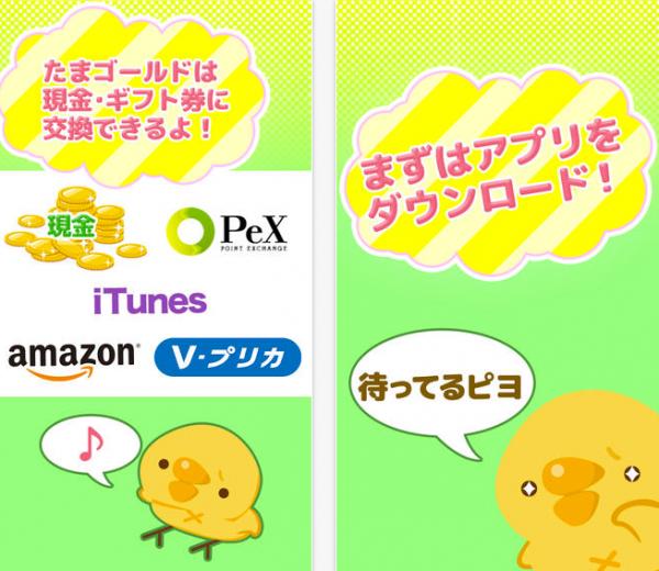 ぴよたまご-かわいいひよこと無料でお小遣いを稼いで、スタンプやギフト券をゲットできるアプリ!_on_the_App_Store_on_iTunes-3