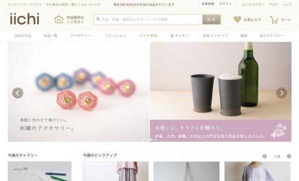 iichi(いいち)__ハンドメイド・クラフト・手仕事品の通販
