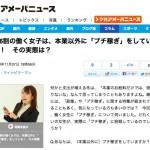 プチ稼ぎNews【約6割の働く女子は、本業以外にプチ稼ぎをしてる!】