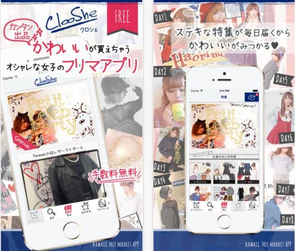 iTunes_の_App_Store_で配信中の_iPhone、iPod_touch、iPad_用_全手数料無料_おしゃれ女子のフリマアプリ『ClooShe_クロシェ_』出品も購入も簡単◎可愛い&オシャレなお洋服多数で売るのも買うのも楽しいアプリ。-2