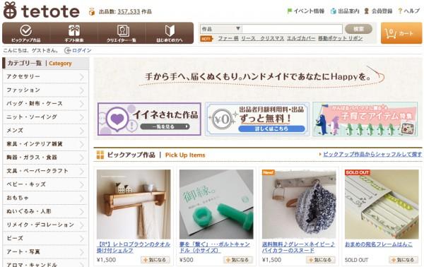 ハンドメイド・手作りマーケット_tetote_テトテ_-販売・購入