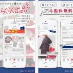 Yahoo!の「女子向けフリマアプリ」ならオシャレに稼げてお得。
