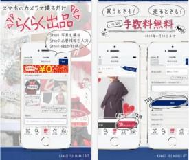 iTunes_の_App_Store_で配信中の_iPhone、iPod_touch、iPad_用_全手数料無料_おしゃれ女子のフリマアプリ『ClooShe_クロシェ_』出品も購入も簡単◎可愛い&オシャレなお洋服多数で売るのも買うのも楽しいアプリ。