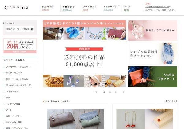 Creema_|_ハンドメイド・手作り・クラフト作品の通販、販売サイト