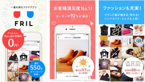 フリル(フリマ・ハンドメイドアプリ)