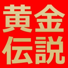 【人気の内職 最新版!】いきなり黄金伝説・在宅ワーク時給