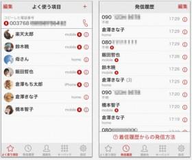 楽天電話スマホアプリ
