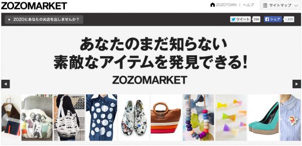 日本中から素敵なアイテムが集まるマーケット_-_ZOZOMARKET