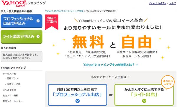 個人出店のご案内_-_Yahoo_ショッピング_eコマース革命