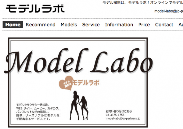 30代女性モデル募集・モデルラボ_-_モデル撮影はモデルラボ___オンラインでモデル手配