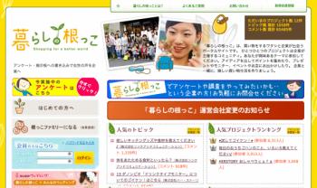 女性・主婦のアンケート・モニター募集サイト|暮らしの根っこ