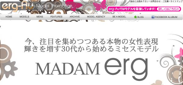 30代40代から始めるのミセスモデル_大阪・関西|erg-Au