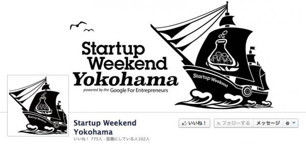 プチ稼ぎ、副業、在宅ワーク|あなたの海外体験がお金になる。キャンパスCanPath__Startup_Weekend_Yokohama