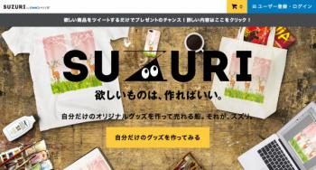 プチ稼ぎ!SUZURI_∞_欲しいものは、作ればいい。