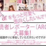 女性人気ファッション雑誌の「読者モデル募集」3連発!