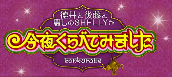 徳井と後藤と麗しのSHELLYが今夜くらべてみました|日本テレビ