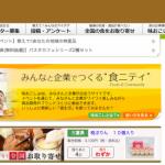 オススメの「食品モニターサイト」美味しい食べ物を無料でGET!