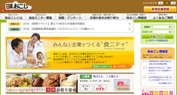 食品モニタープチ稼ぎ|商品を探す___味おこし_jp