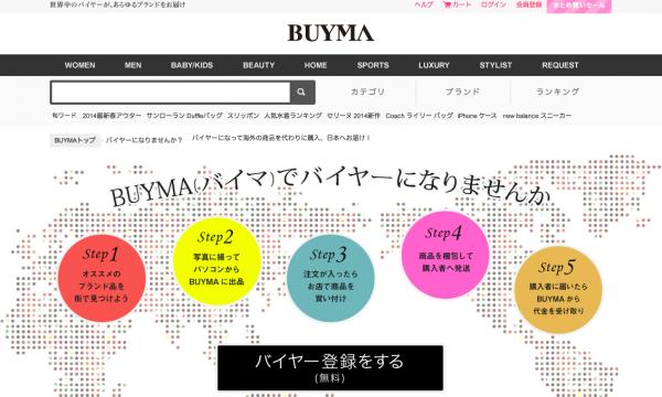 主婦。高級バイト、プチ稼ぎ!BUYMA_com_バイヤーになりませんか?—世界の最新アイテムを海外通販!
