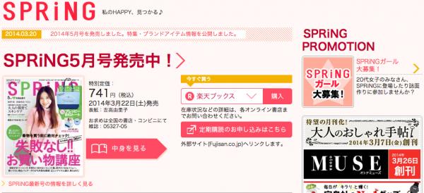 「読者モデル・プチ稼ぎ」SPRiNG(スプリング)│宝島社の女性ファッション誌