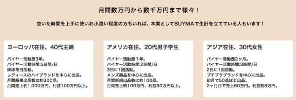 BUYMA_com_バイヤーになりませんか?—世界の最新アイテムを海外通販! 2