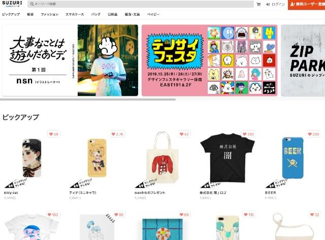 suzuri_すずり_オリジナルグッズを無料で作れて、販売出来ちゃうサイトが凄すぎる!