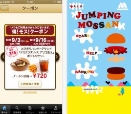 モスバーガー クーポン 無料 2014アプリ