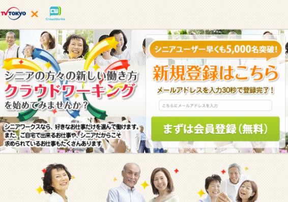 TV東京で放映!シニア世代の新しい働き方「クラウドワーキング」