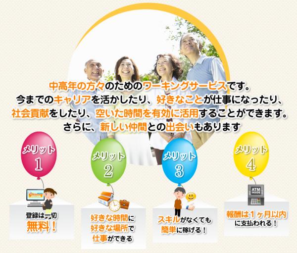 TV東京で放映!シニア世代の新しい働き方「クラウドワーキング」 2