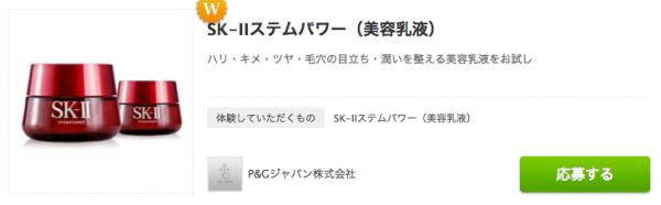 SK-IIステムパワー(美容乳液)___SK-IIステムパワー(美容乳液)___ポチカム